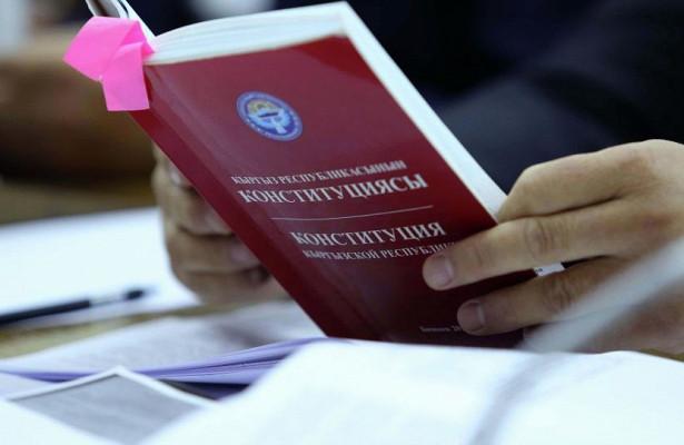 Проект новой конституции Киргизии представят втечение десяти дней