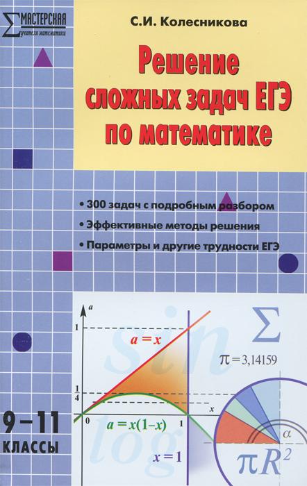 Решение задач по математике 7 класс олимпиады