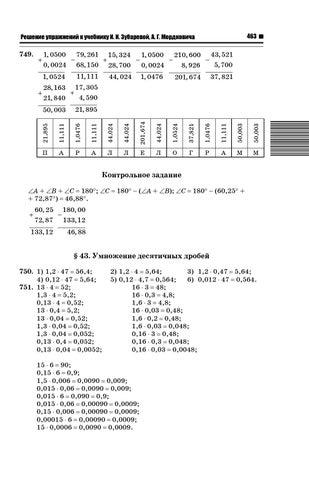Рабочая тетрадь гдз по математике 6 класса к учебнику зубарева