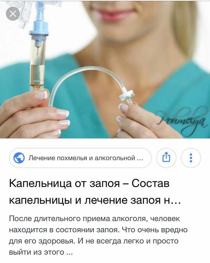 Таблетки вместо капельницы от запоя