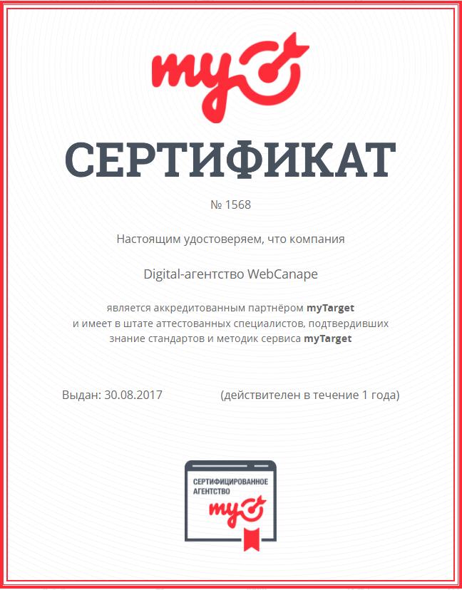 Сертифицированный специалист по контекстной рекламе