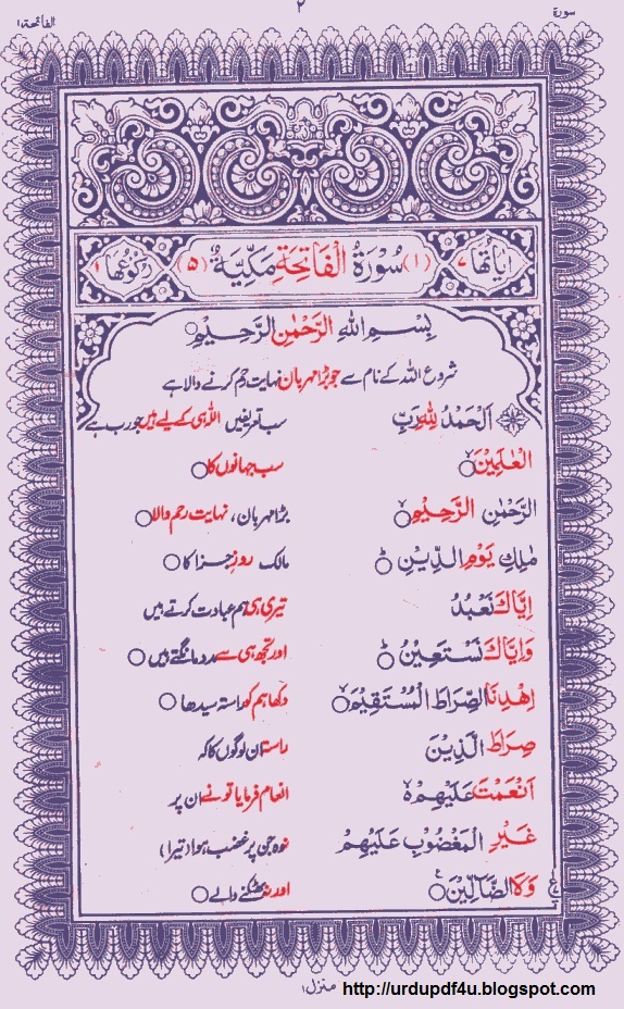 Holy Quran with Urdu Translation - Quran - Koran