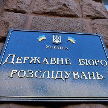 ИзГБРуволен бывший адвокат Януковича
