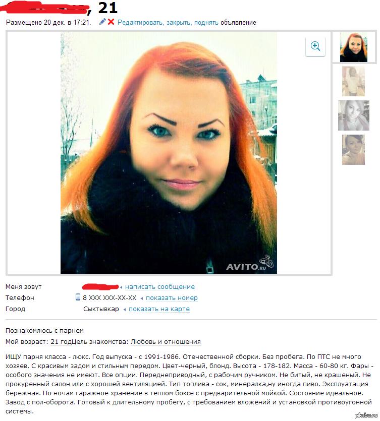 Она ищет его в спб частные объявления с фотографией