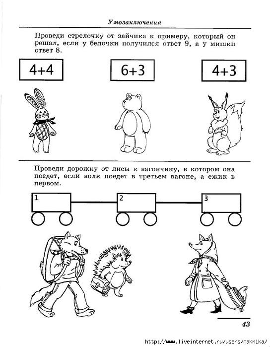 Задачи для 8 класса задания и ответы математика