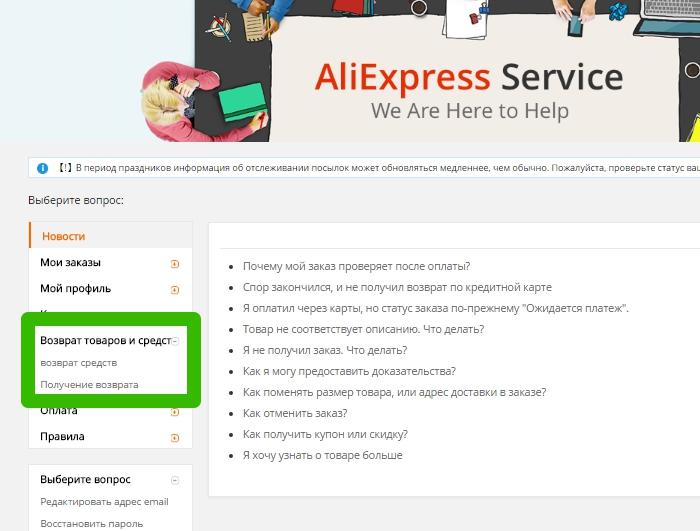 Как связаться по телефону с алиэкспресс