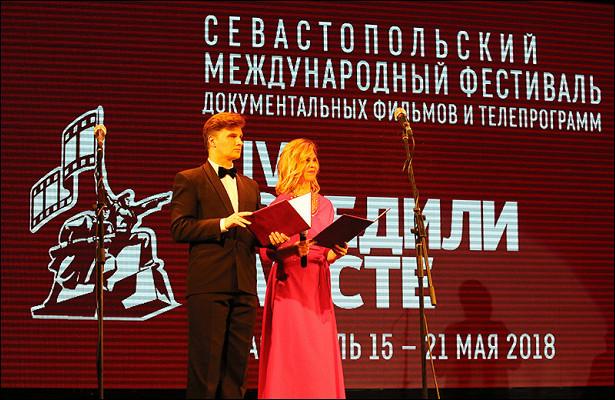 ВСевастополе открылся международный фестиваль документальных фильмов «Победили вместе»