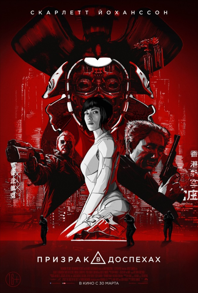 Ghost In The Shell 2017 Full Movie DVD Download Free