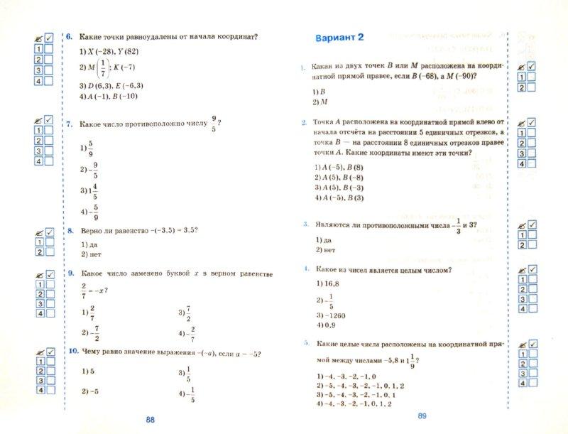 Ким по математике 6 класс виленкин ответы тест
