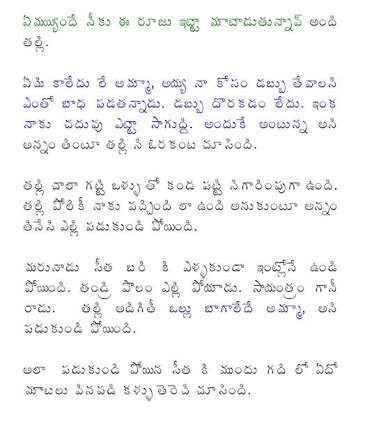 Amma sex stories in telugu pdf