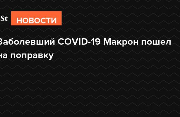 УМакрона прошли симптомы заражения COVID-19