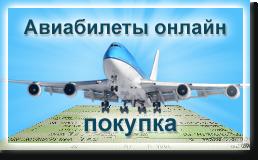 в кипр авиабилеты
