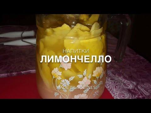 Лимончелло рецепт на спирту быстро