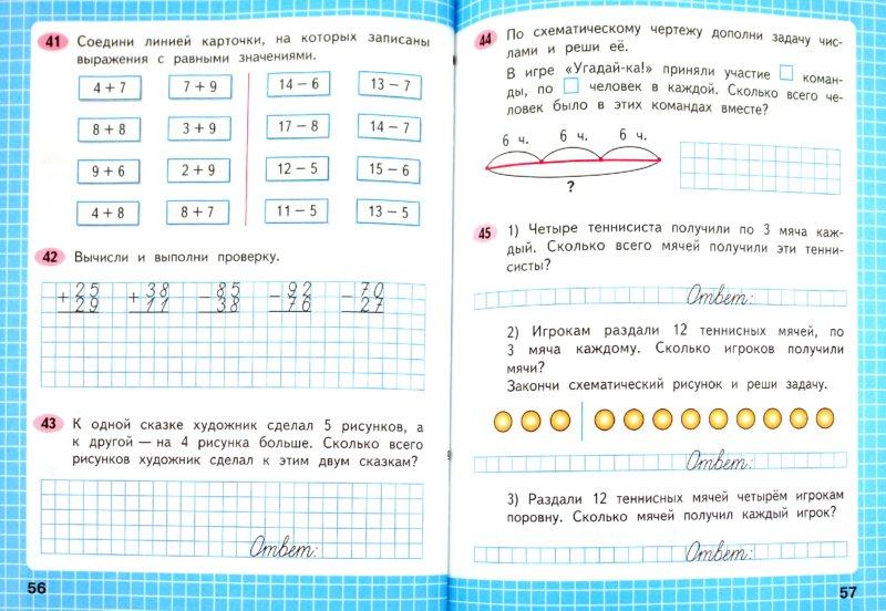 Математика 2 класс 2 часть стр 7 ответы