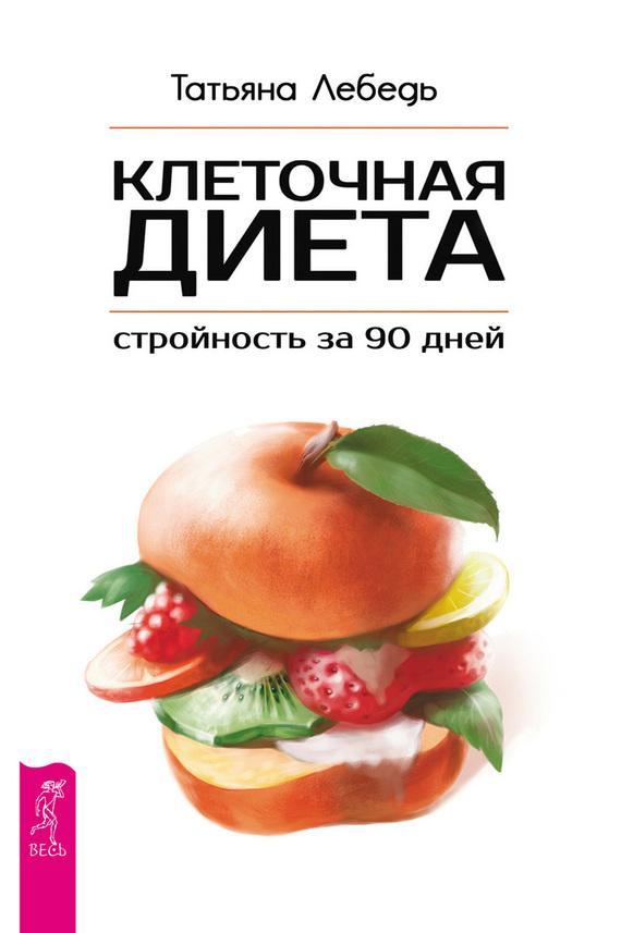 Книга 90 дневная диета раздельного питания читать онлайн бесплатно