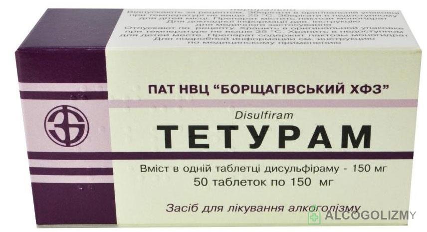 Таблетки от алкоголизма тетурам