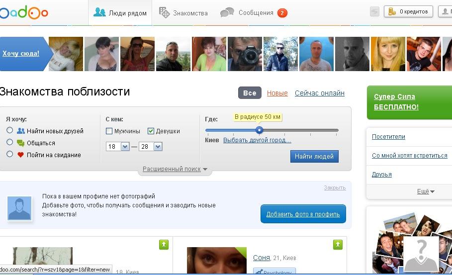 Лучший сайт знакомств по рейтингу россия