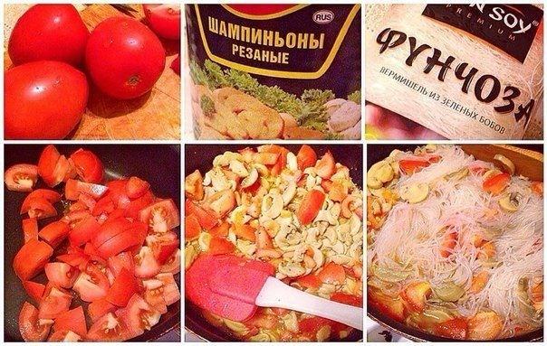 Фунчоза с шампиньонами и томатом