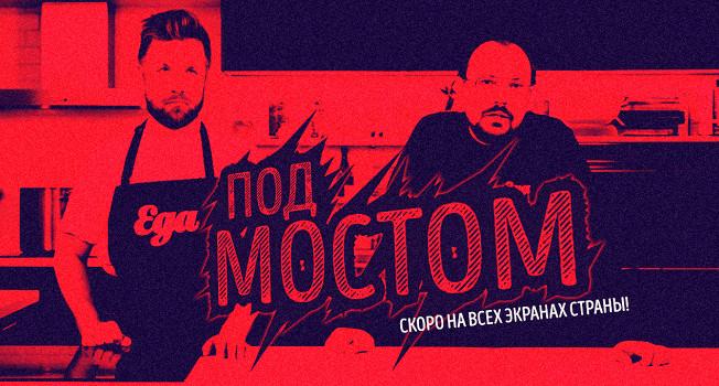 Виталий Истомин в гостях у «Еды»