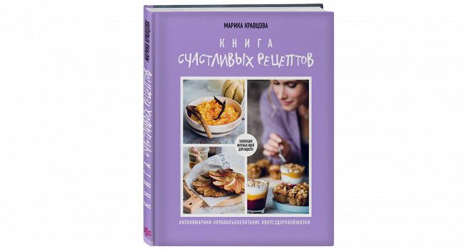 «Книга счастливых рецептов» Марики Кравцовой