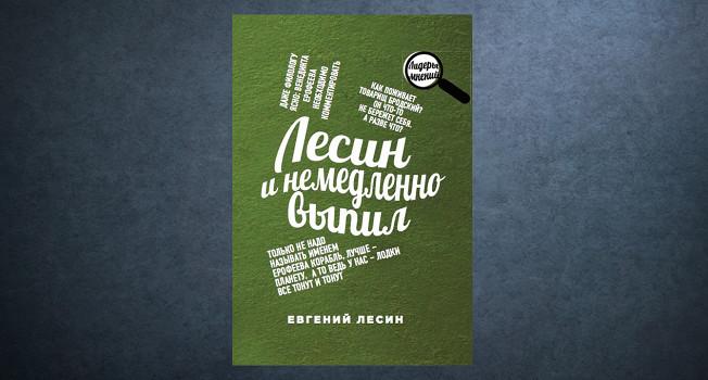 «И немедленно выпил» Евгения Лесина