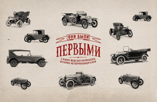Онибыли первыми: скаких моделей началась история автомобильных марок