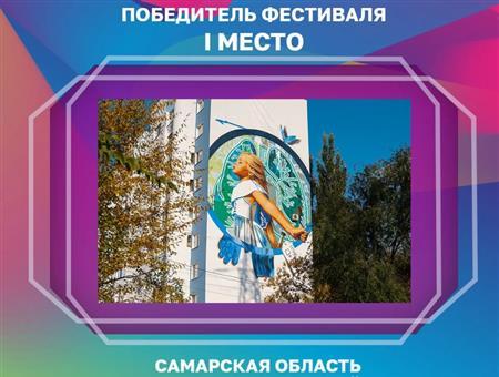 Мурал самарской художницы занял первое место нафестивале стрит-арта