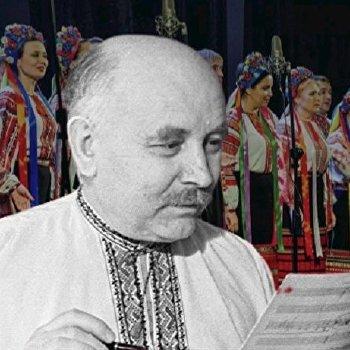 """День вистории. 25декабря: родился создатель знаменитого украинского хора, который теперь «выступает наподпевке у""""Квартала 95""""»"""