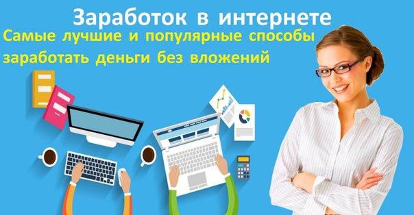 Форум как заработать в интернете новичку без вложений