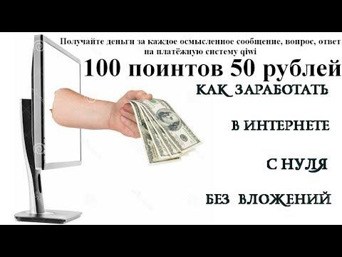 Заработай в интернете с нуля без вложений и затрат