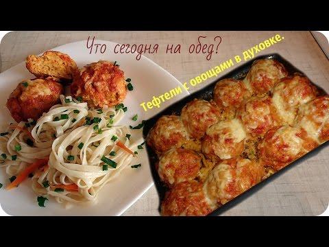 Что приготовить из фарша быстро и вкусно в духовке фото рецепт