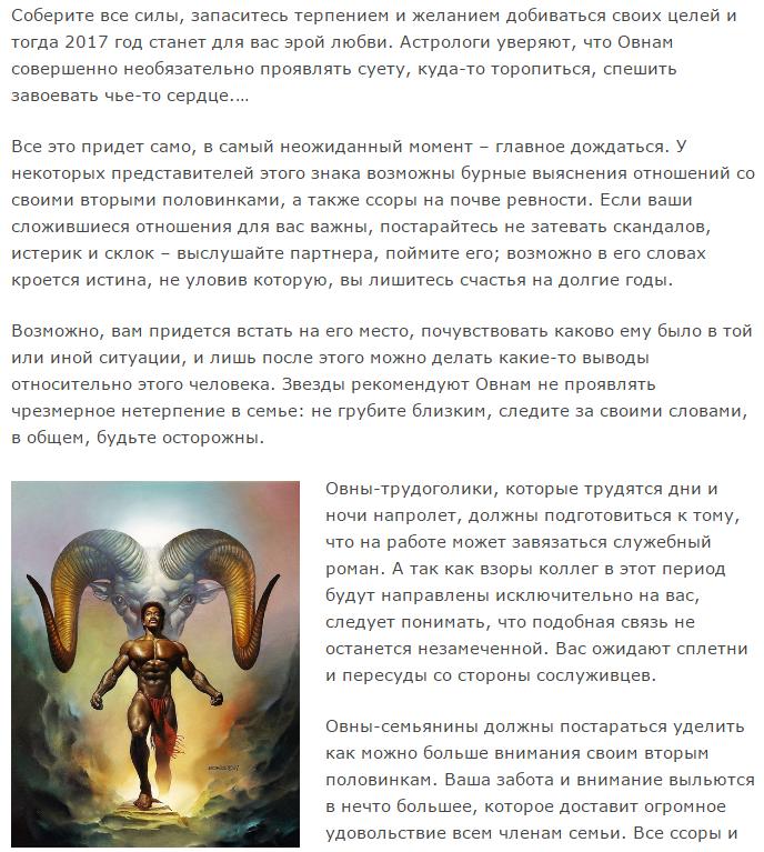 Год драко  гороскоп овен женщи