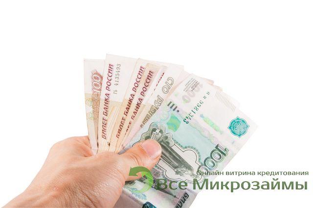 Денежный займ онлайн всем без отказа срочно в москве иногородним
