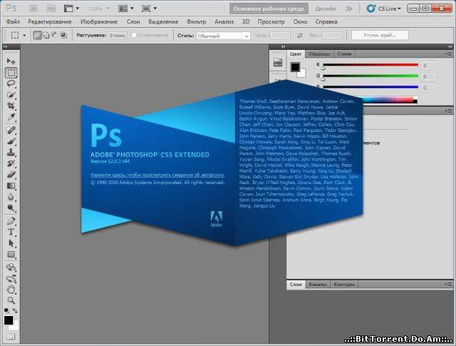 Adobe Photoshop CS5 Extended with crack torrent on