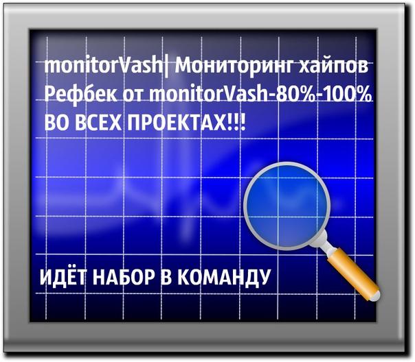 Hyip мониторинг транспорта