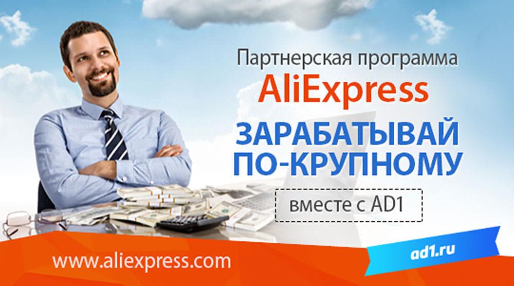 Кто заработал на партнерке aliexpress