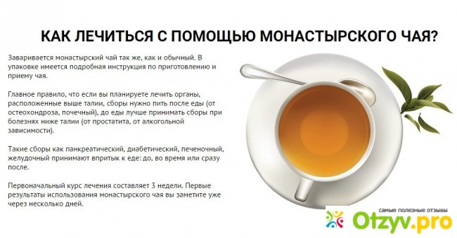 Украина монастырский чай алкоголизм