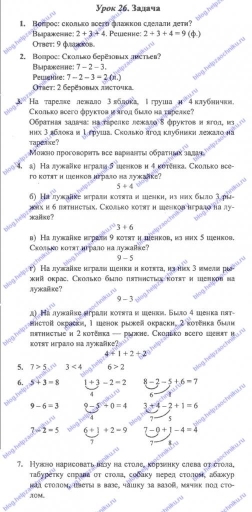 Учебник по математике 6 класс 2 часть петерсон ответы