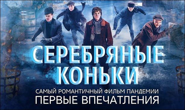 Петров, Виторган идругие звезды напремьере фильма «Серебряные коньки»