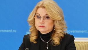 Голикова заявила овреде «паспортов вакцинации»