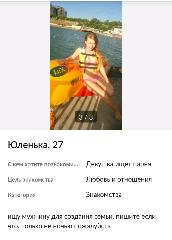 Бесплатные объявления знакомства она ищет его