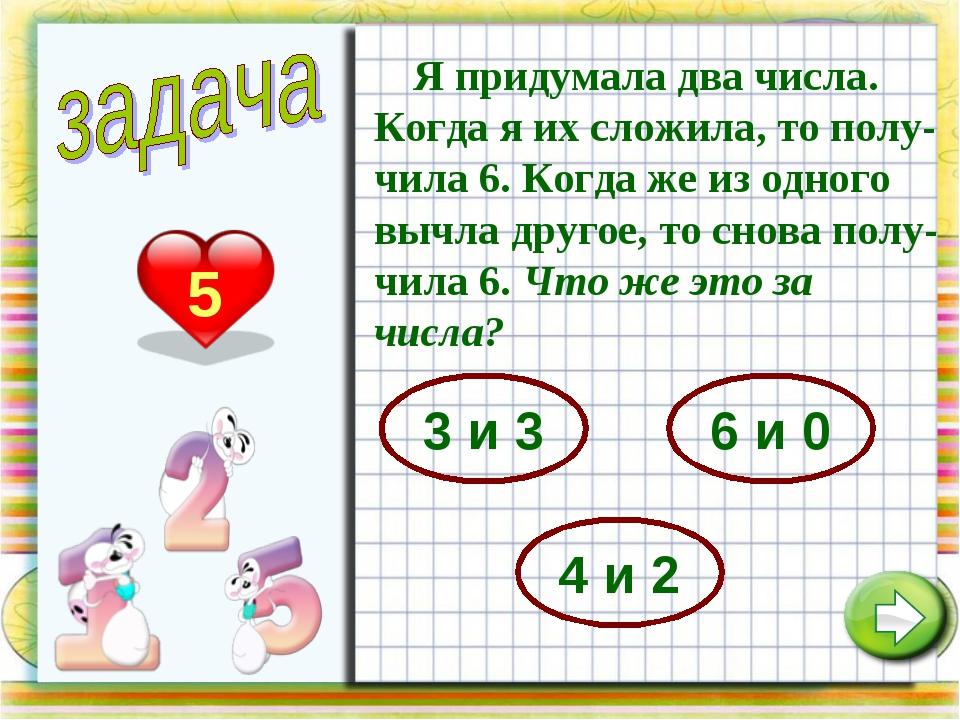 Логические задачи с решением по математике 7 класс