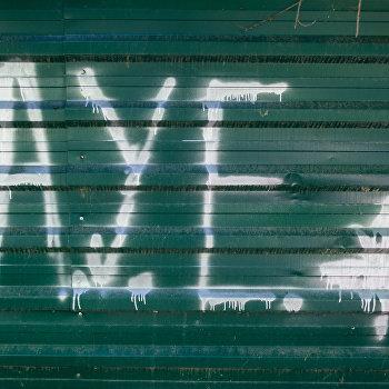 НаУкраине крепнет молодёжная субкультура скриминальным окрасом