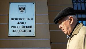 Повышение налогов сочли способом увеличить пенсии россиян