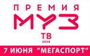 XVII Ежегодная национальная телевизионная Премия в области популярной музыки МУЗ-ТВ 2019
