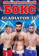 Вечер профессионального бокса GLADIATOR IV