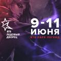 EPICENTER: Международный киберспортивный турнир по DOTA 2