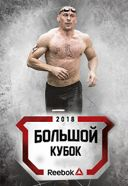 Большой Кубок 2018. Фитнес-Чемпионат