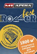 М-1 ROLLER FEST