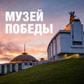 Посещение всех экспозиций Музея Победы